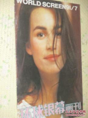 环球银幕画刊  1991年第7期      中间彩页:茱莉亚·罗伯茨