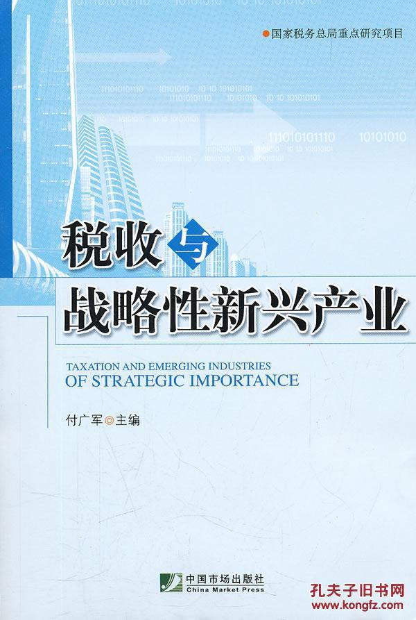 正版 税收与战略性新兴产业 付广军 中国市场出版社