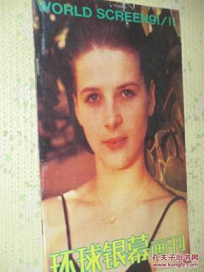 环球银幕画刊    1991年第11期     中间彩页:伊琳娜·库普琴科