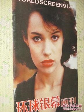 环球银幕画刊  1991年第1期      中间彩页:肖恩·扬