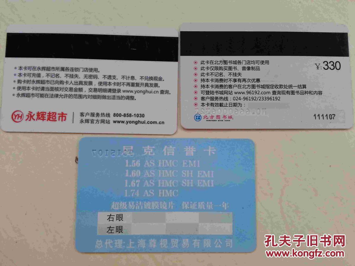 永辉超市积分卡�z*_永辉超市卡-信誉卡