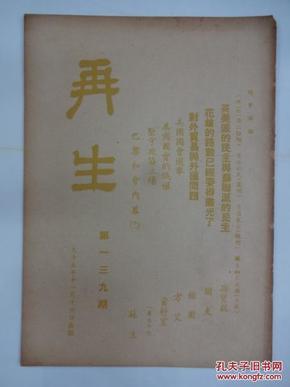 《再生》  [周刊]         1946年  总139期
