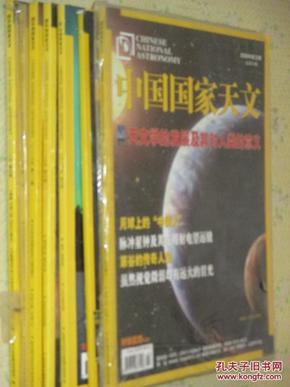 中国国家天文    2007-2014年共36本合售      详见描述