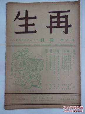 《再生》  [周刊]         1947年  总170期