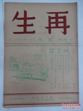《再生》  [周刊]         1947年  总172期