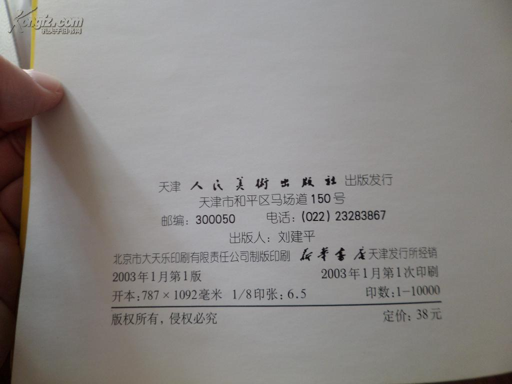 宫泽理惠写真集