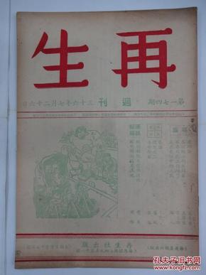 《再生》  [周刊]         1947年  总174期