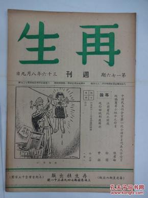 《再生》  [周刊]         1947年  总176期
