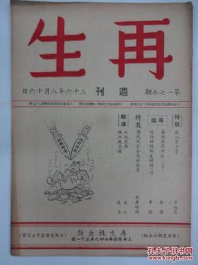 《再生》  [周刊]         1947年  总177期