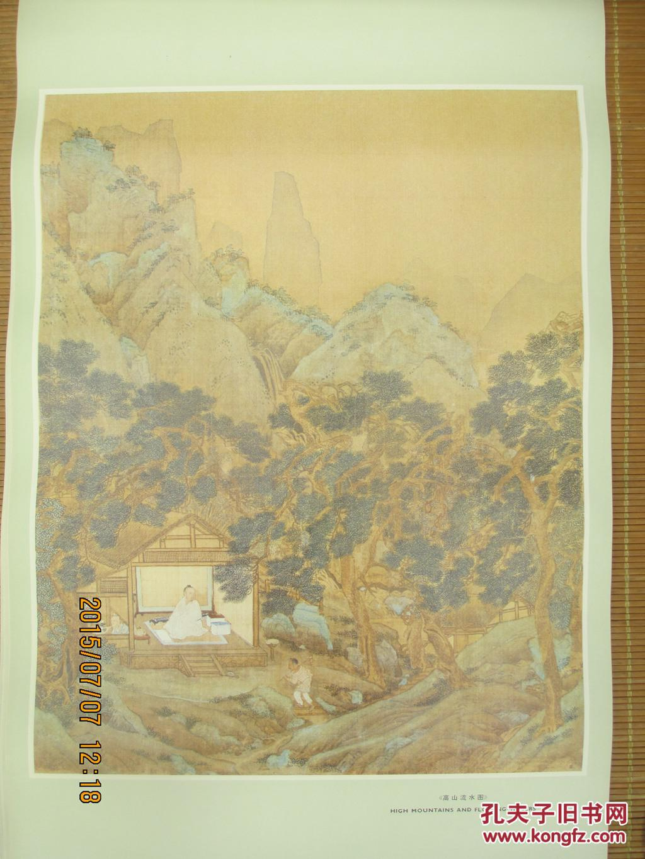 竹院品古图 高山流水图