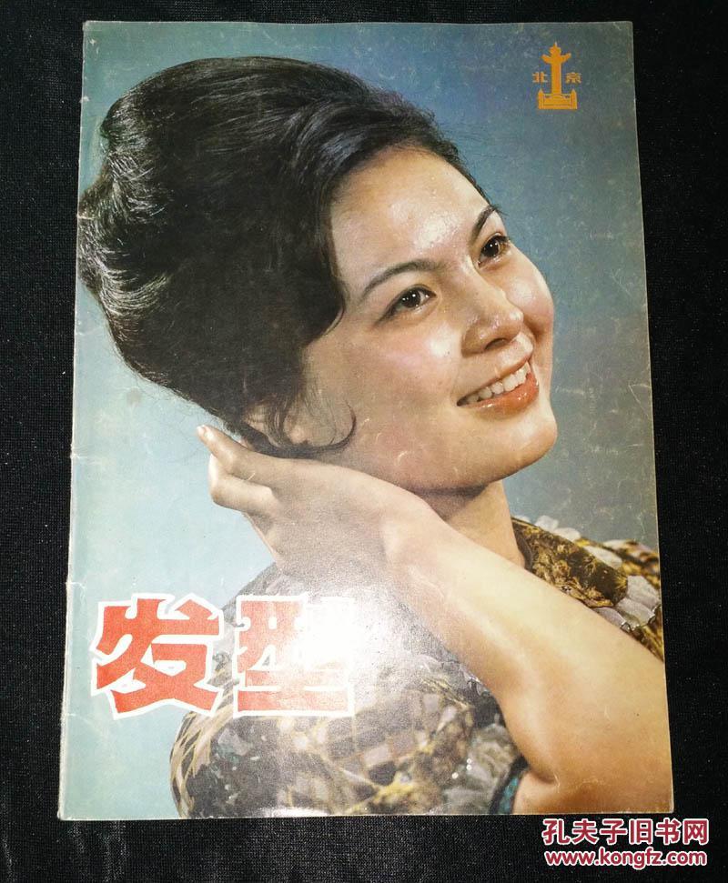 北京发型(80年代发型图书 内很多明星人物)图片