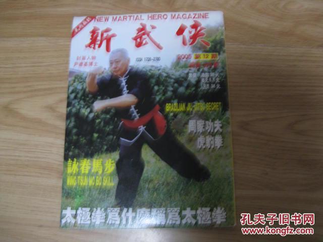 螳螂拳招式图解