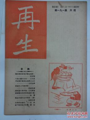 《再生》  [周刊]         1947年  总191期