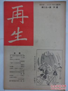《再生》  [周刊]         1947年  总192期