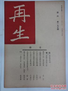 《再生》  [周刊]         1947年  总193期