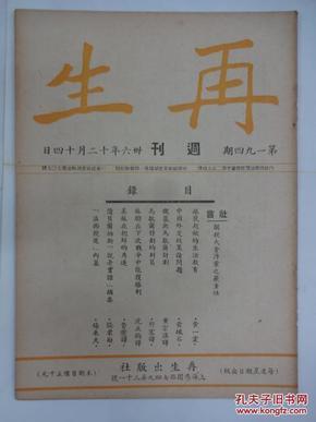 《再生》  [周刊]         1947年  总194期