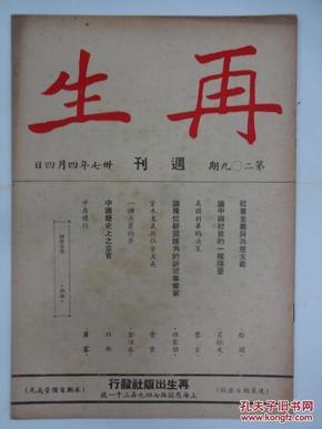 《再生》  [周刊]         1948年  总209期