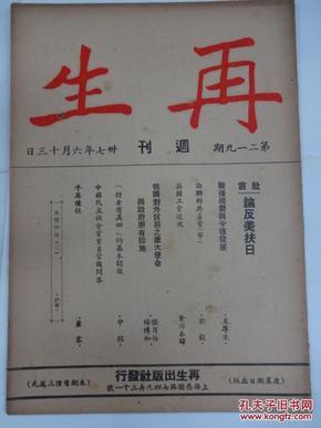 《再生》  [周刊]         1948年  总219期