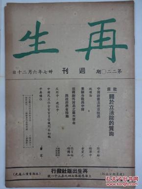 《再生》  [周刊]         1948年  总220期