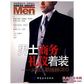 男士商务礼仪着装