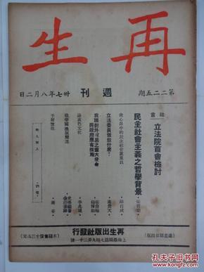 《再生》  [周刊]         1948年  总225期