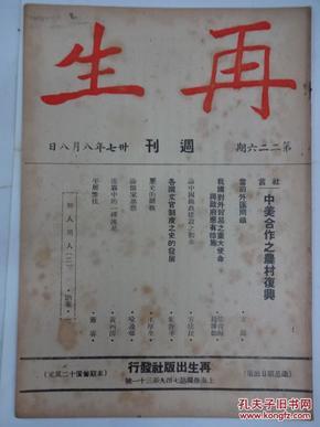 《再生》  [周刊]         1948年  总226期