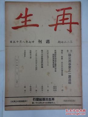 《再生》  [周刊]         1948年  总227期