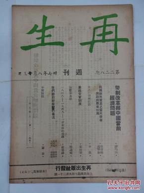 《再生》  [周刊]         1948年  总228期