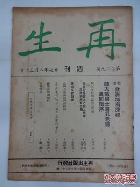 《再生》  [周刊]         1948年  总229期