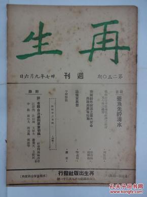 《再生》  [周刊]         1948年  总230期
