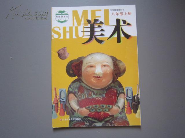 初二美术作业封面设计 美术封面设计小学美术封面图片