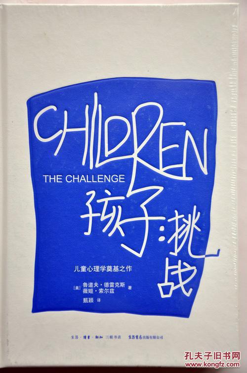 孩子:挑战
