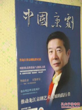 中国京剧     2008年第12期   封面   黑龙江京剧院院长张新民
