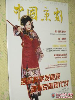 中国京剧   2008年第2期     封面 【三寸金莲】刘薇饰葛金莲