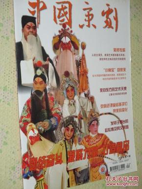 中国京剧   2008年第4期    来自东方的艺术天使——记著名京剧演员李胜素