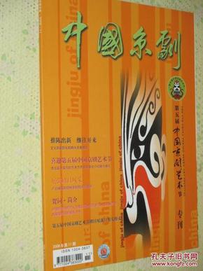 中国京剧     2008年第11期   第五届中国京剧艺术节专刊