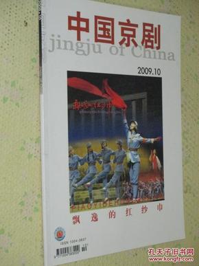 中国京剧     2009年第10期  封面   【飘逸的红纱巾】