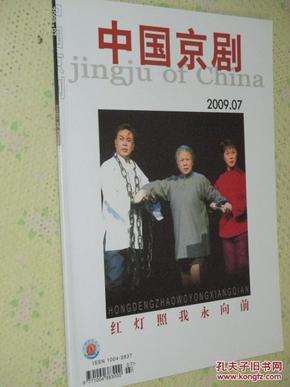 中国京剧   2009年第7期  封面    【红灯记】剧照