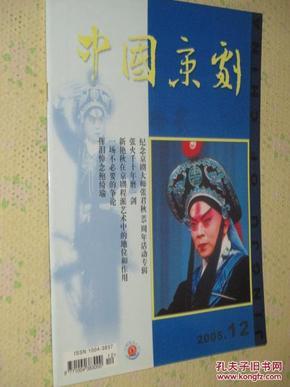 中国京剧     2005年第12期   封面   【夜奔】王 立军饰林冲