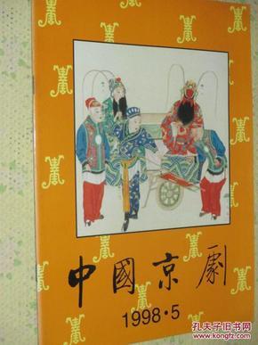 中国京剧   1998年第5期     谈京剧【野猪林】