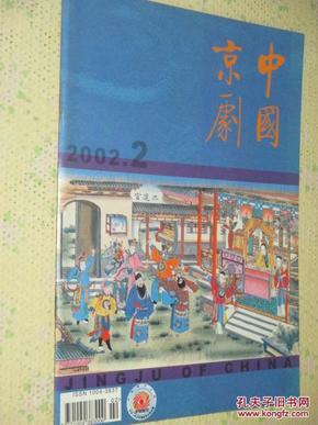 """中国京剧    2002年第2期   """"京剧名家脸谱选""""浅释"""