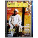 《文明》杂志【创刊号】2001年12月【总第1期】【封面有折痕,挑剔品相的人请千万不要购买】