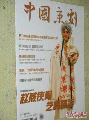 中国京剧     2007年第8期   封面  【白蛇传】 王艳饰白素贞
