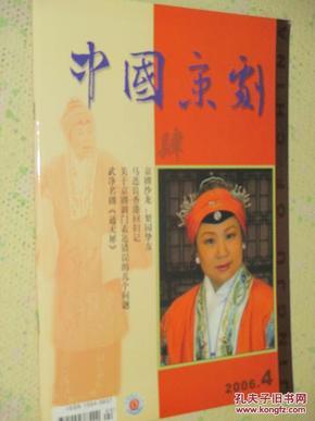 中国京剧    2006年第4期   封面  【望儿楼】康静饰窦太真