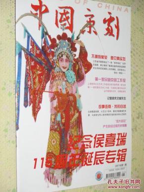 中国京剧   2007年第1期     封面  【穆桂英挂帅】周燕萍饰穆桂英