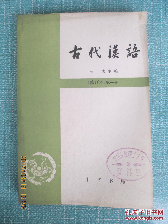 【图】古代汉语修订本第一册图片