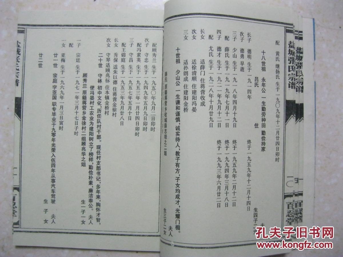 权氏家谱字辈排序 .图片