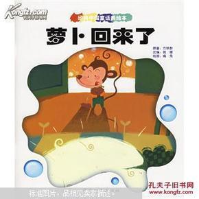 经典中国童话美绘本 没有牙齿的大老虎