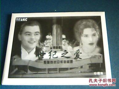明信片 泰坦尼克号,黑白,珍藏集12张图片