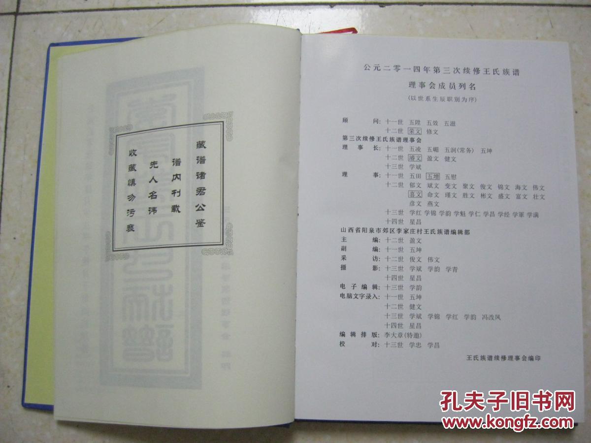 王氏族谱字辈图片